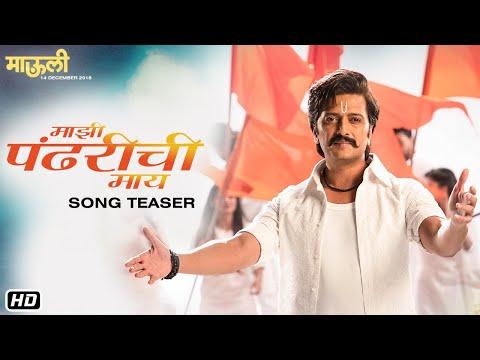 Majhi Pandharichi Maay - Teaser | Mauli | Riteish Deshmukh | Saiyami Kher | Ajay-Atul | 14 Dec'18 Mp3