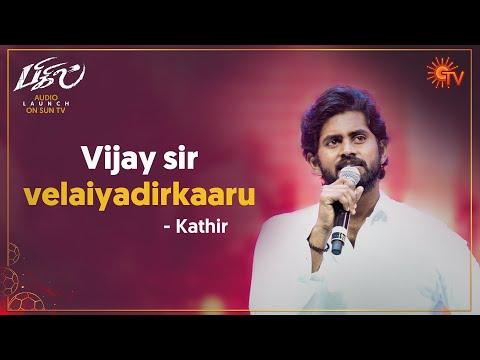 Actor Kathir's Speech   Bigil Audio Launch   Sun TV