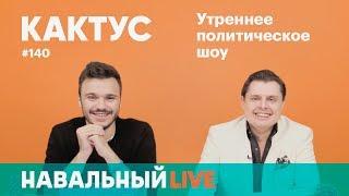 Евгений Понасенков: «Власти уже поздно бороться с Навальным»