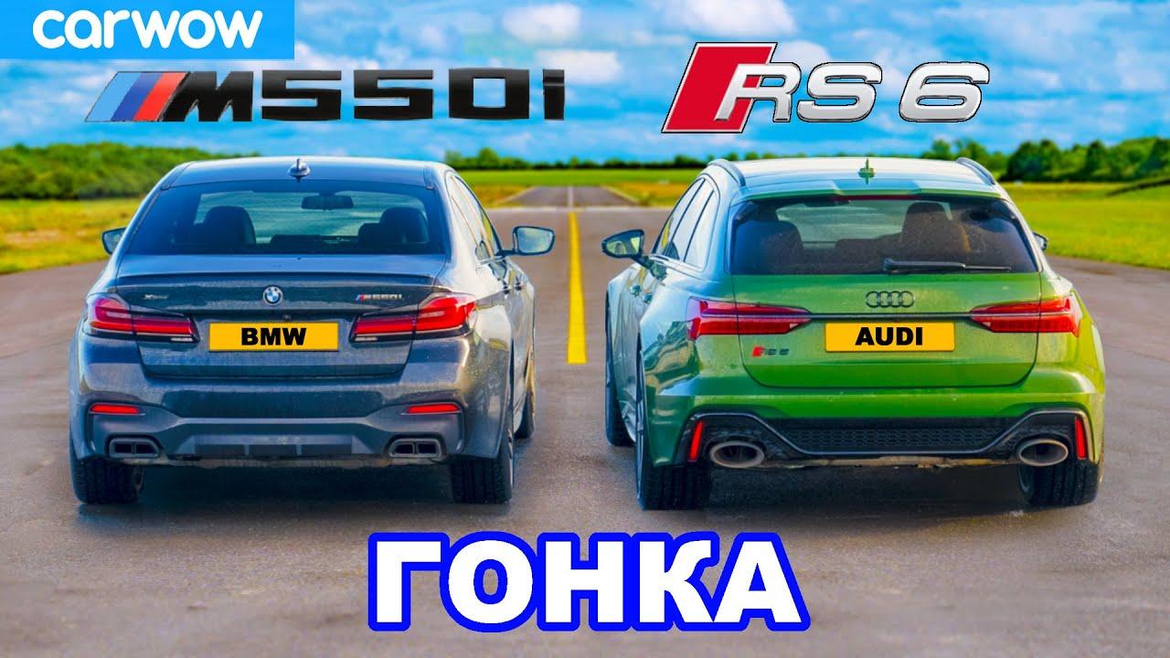 Audi RS6 против BMW M550i: ГОНКА