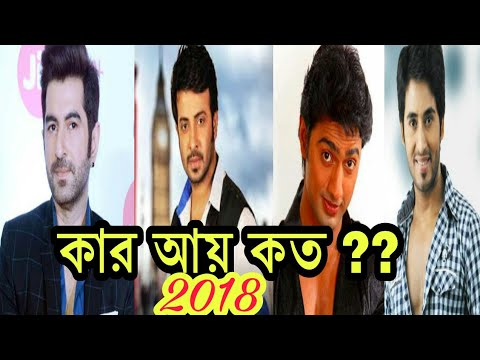 Top 10- Highest Paid Bengali Actor of 2018