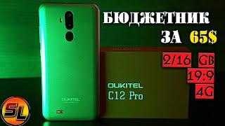 Oukitel C12 Pro полный обзор недорогого смартфона с поддержкой 4G.   Review