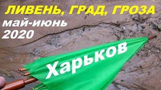 Харьков град и ливень с грозой 31 мая 1 июня 2020