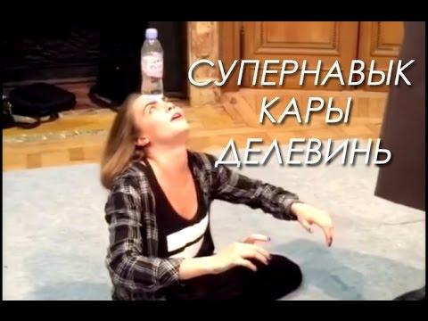 Суперспособность Кары Делевинь - бутылка воды на голове || Русские субтитры