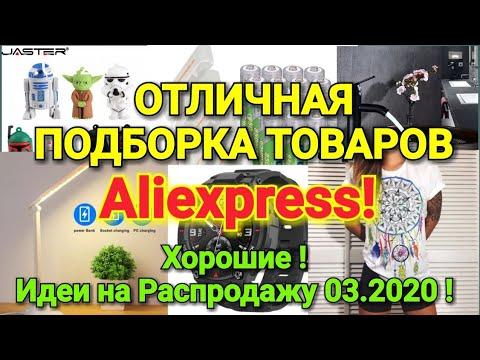 Отличная Подборка Товаров с Алиэкспресс на Распродаже 03.2020 !