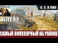 WoT Blitz - Король умер, да здравствует король! Гриль 15 - World of Tanks Blitz (WoTB)