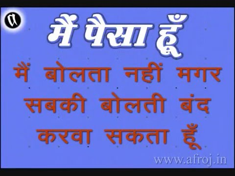 Top Money Quotes In Hindi