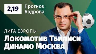 Локомотив Тбилиси – Динамо Москва. Прогноз Бодрова