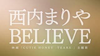 BELIEVE/西内まりや(映画「CUTIE HONEY TEARS 」主題歌) 映画『CUTIE HONEY -TEARS-』の予告編とポスタービジュアルが公開された。 永井豪原作の『 ...