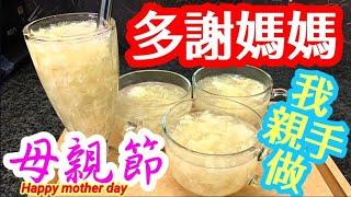 Water Chestnut Egg Foo Yung Sweet Soup💕Sweet Enough for Mom❤ Happy Mother's Day🌹🤱😅母親節🌹滋潤糖水😘氹媽媽開心