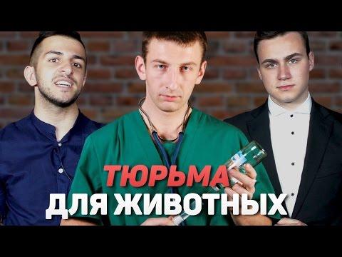 Тюрьма для животных / Helping' Alexandr Shpak