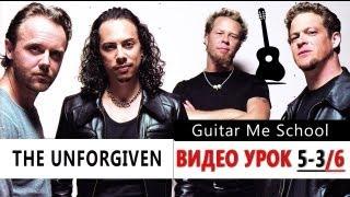 THE UNFORGIVEN на гитаре - Metallica - ВИДЕО УРОК 5-3/6