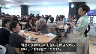 【京都市公式】京の食文化ミュージアム・あじわい館