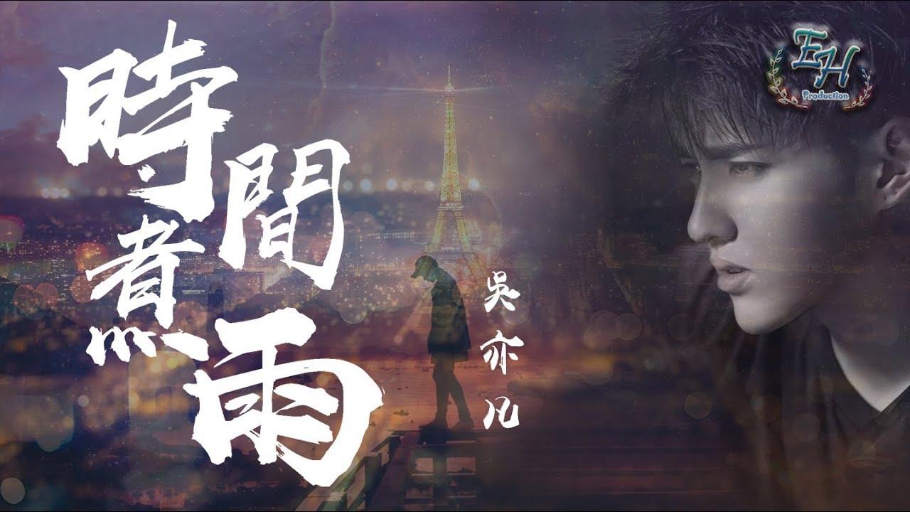 吳亦凡 - 時間煮雨『這條路上的你我她,有誰迷路了嗎?』【動態歌詞Lyrics】 - YouTube
