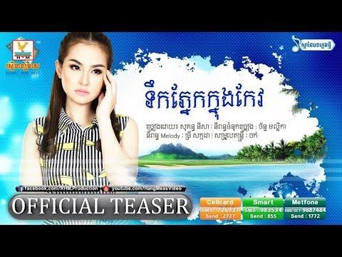 Toek Pnek Knong Keo - Sokun Nisa  [AUDIO TEASER]
