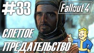Fallout 4 HD 1080p - Слепое предательство - прохождение 33