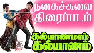 kalyanamam kalyanam Full Movie | Jaishankar | கல்யாணமாம் கல்யாணம்