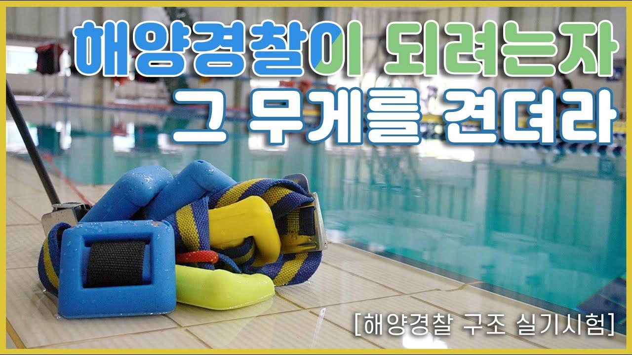해양경찰 특임 구조 실기시험 현장에 가다 / 베일아웃 / 구조수영 / 입영