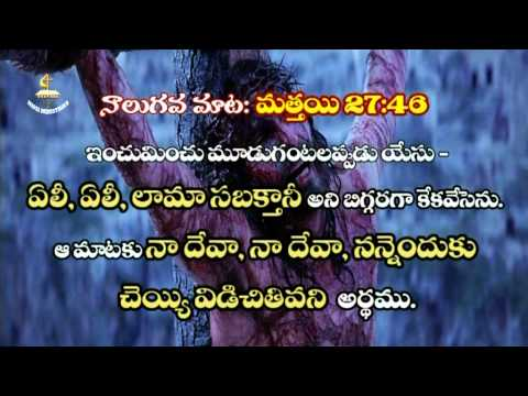 jesus spoken seven words on cross (telugu)
