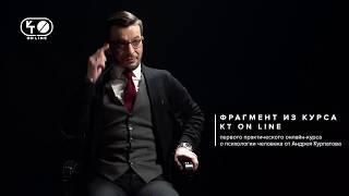 Личность и её развитие Андрей Курпатов KT ON LINE