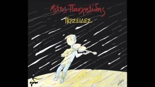 Μίλτος Πασχαλίδης - Νερό (αφήγηση) - Ο χορός των αστεριών (ορχηστρικό) [ΝΕΟ ΤΡΑΓΟΥΔΙ]