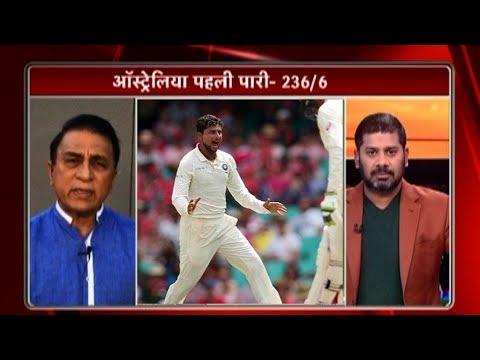 Aaj Tak Show: गावस्कर का बड़ा बयान बारिश भी ऑस्ट्रेलिया को नहीं बचा सकती, जीतेगा भारत   Ind vs Aus