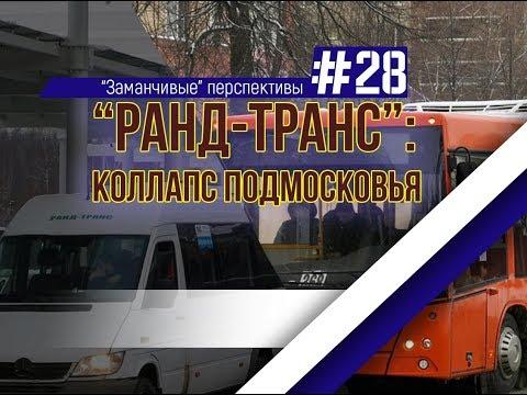"""РАНД-ТРАНС"": КОЛЛАПС ПОДМОСКОВЬЯ | ЗП #28"