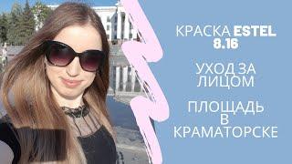 Краска Estel 8.16 серия для лица Naturmed, площадь в Краматорске