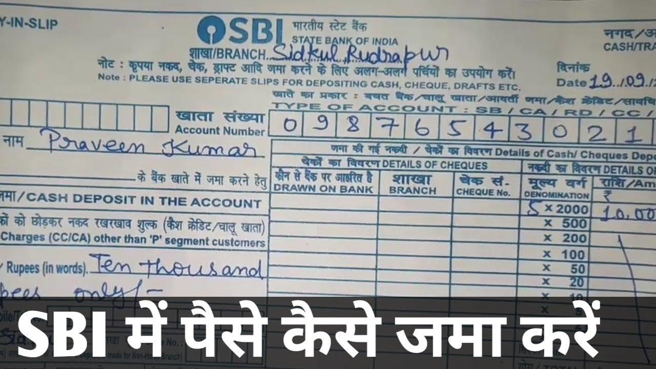 deposit form sbi  How to fill SBI deposit slip    SBI Deposit Slip Kaise Bhare   SBI Pay in  Slip