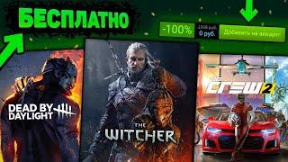 🔥 ПОЛУЧАЕМ ИГРЫ БЕСПЛАТНО: Steam , Epic Games , Ubisoft , GOG // ХАЛЯВА 2021