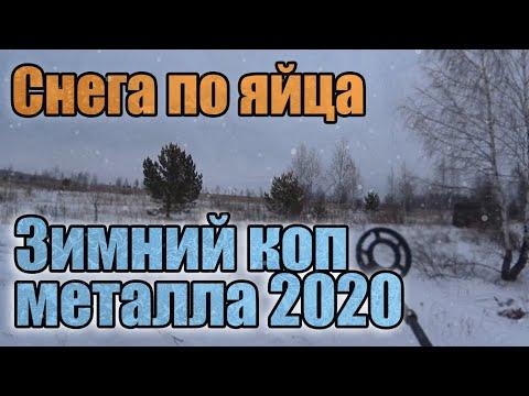 СНЕГА ПО ЯЙЦА, НО ЭТО НЕ ПОМЕШАЛО НАМ ИСПОЛНИТЬ ШУРФИНСКОГО! ЗИМНИЙ КОП МЕТАЛЛА 2020!