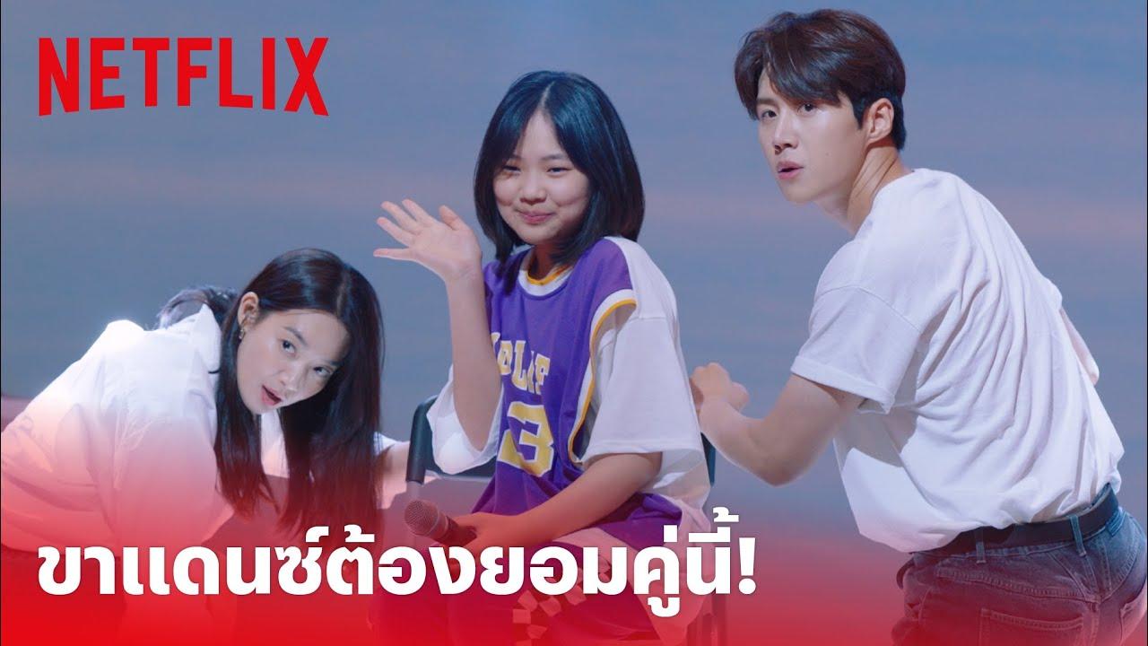 Hometown Cha-Cha-Cha EP.6 Highlight - 'หมอยุน & หัวหน้าฮง' พาอึ้งทั้งงาน โชว์แดนซ์สุดพลัง!   Netflix