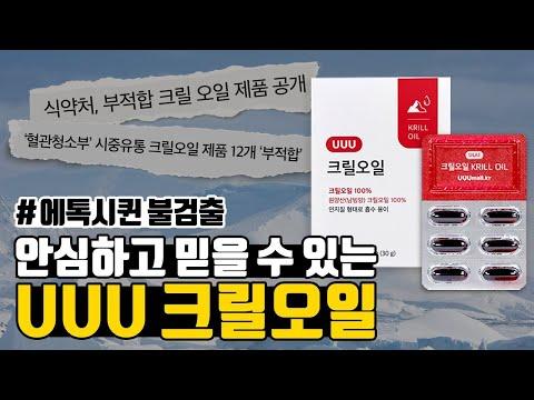 남극 청정 크릴오일 100% 함유! 인지질 56% UUU 크릴오일
