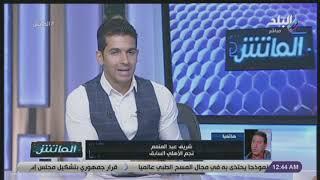الماتش - مداخلة الكابتن شريف عبد المنعم نجم الأهلي السابق وتوضيح حقيقة مهاجمته لـ أزارو