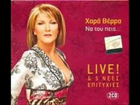 Xara Bera- Zeimpekika Live