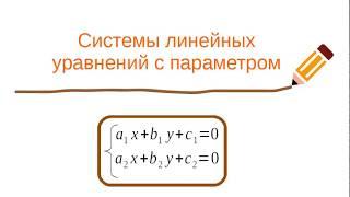 Системы линейных уравнений с параметром.