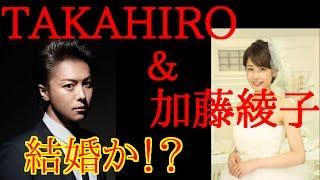 TAKAHIROさんは加藤綾子さんに高級アクセサリーや高級時計などを贈り、...