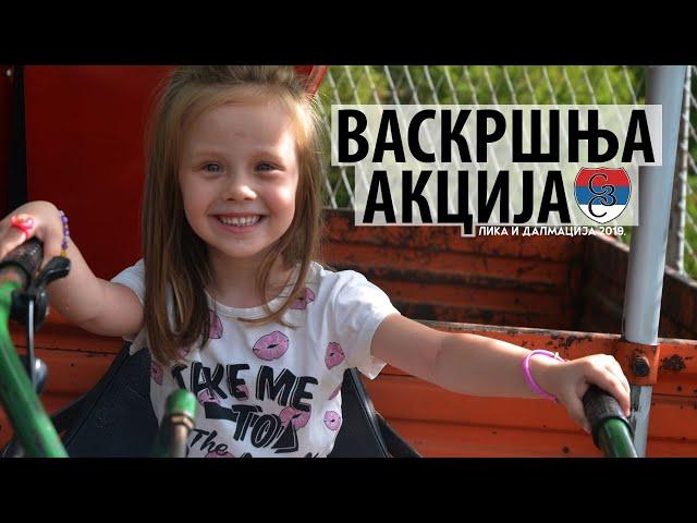 Vaskršnja akcija u Lici i Dalmaciji 2019 - Srbi za Srbe