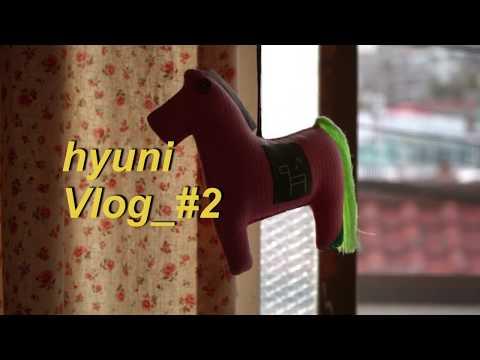 [Vlog] 혀니로그, 주말일상, 위빙클래스, 유튜버꿈나무 브이로그, 동네카페에서 수다떨기