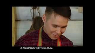 ЧЕЧЫМ. Пӧраське Богдан Анфиногенов