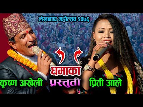 प्रिती आले र कृष्ण अखेली को लेखनाथ मा भब्य प्रस्तुती Preeti Aale , Krishana Akeli Live Video 2076