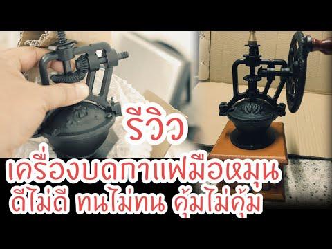 เครื่องบดกาแฟมือหมุน  รีวิวบ้านๆ ราคาไม่แพง | Drip Coffe | Coffee Grinder