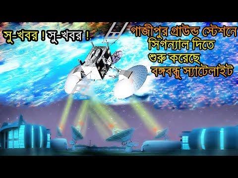 গাজীপুরে যেভাবে বঙ্গবন্ধু ১ স্যাটেলাইট সিগন্যাল দিচ্ছে  দেখুন সরাসরি ! Bangabandhu Satellite 1