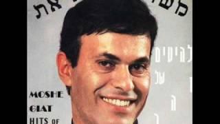 משה גיאת - אינתא עומרי (אתה חיי) Moshe Giat - Inta Omri (You are my life)