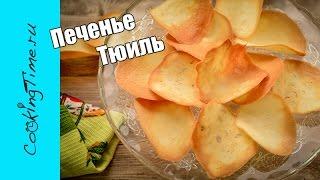 ПЕЧЕНЬЕ Тюиль / простое, вкусное, нежное, хрустящее печенье с миндалём / легкий рецепт / Tuiles