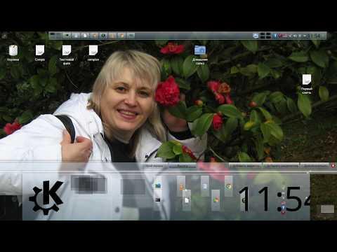 Debian 9.2 KDE 5 добавление и настройка панели управления