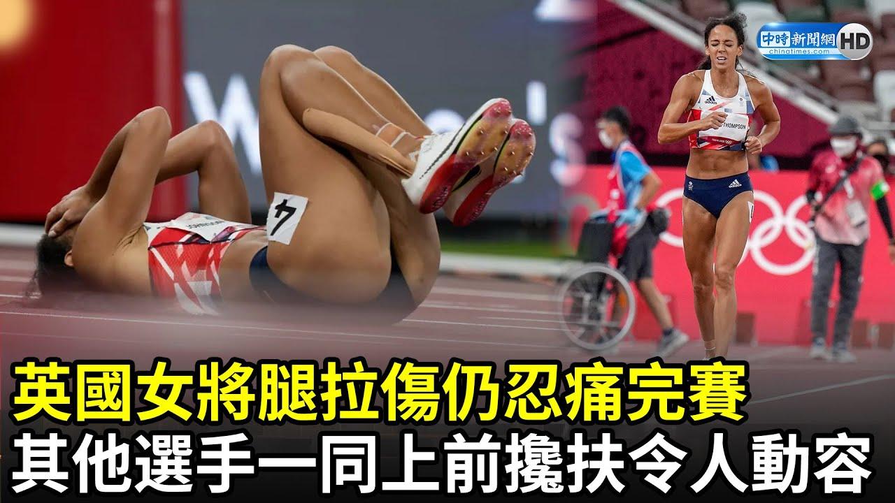 東奧》小腿拉傷!英女將拒坐輪椅忍痛完賽 其他選手「一同上前攙扶」令人動容|中時新聞網