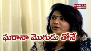 People Know Me Because Of Gharana Mogudu Movie - Vani Viswanath | Mahaa News