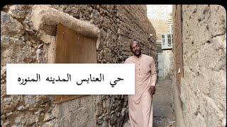 جولة في حي العنابس احد احياء المدينه المنوره