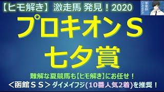 <プロキオンステークス&七夕賞>【ヒモ解き】激走馬 発見!2020
